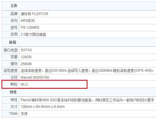 SSD闪存芯片类型查看方法