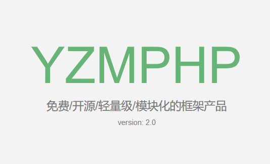 YZM<span style='color:red;'>php</span>轻量级开源框架2.0