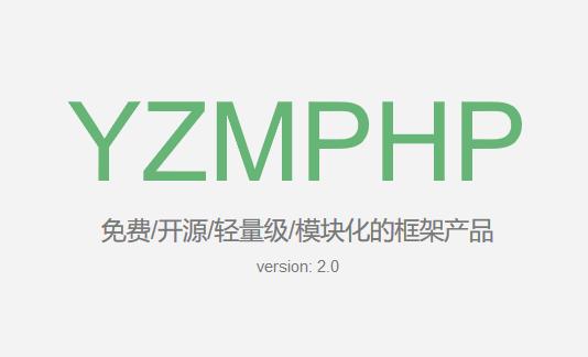YZMPHP轻量级开源框架2.0
