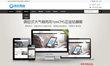 YzmCMS响应式大气企业网站模板